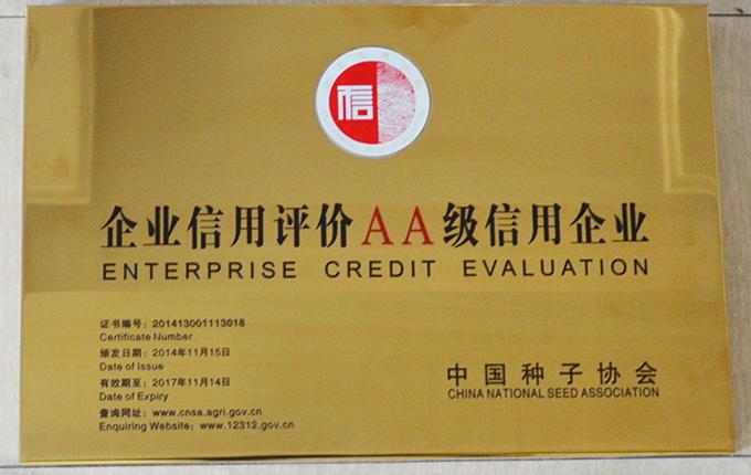 企业信用评价AA级信用企业.jpg
