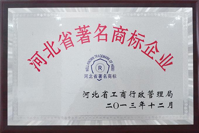 河北省著名商标企业.jpg