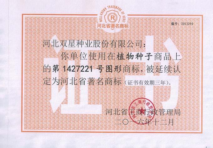 河北省著名商标.jpg